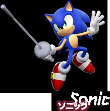 ソニック Sonic