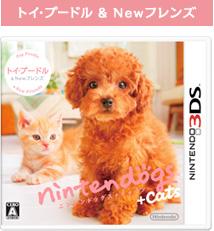 Miyamoto quería quince versiones de Nintendogs Appear_meet_ph_a