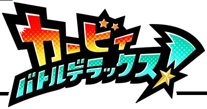 【早月貓發売屋】現貨販售中 -最強卡比決定戰- 3DS 星之卡比 戰鬥豪華版 日文版 ※日規主機專用※