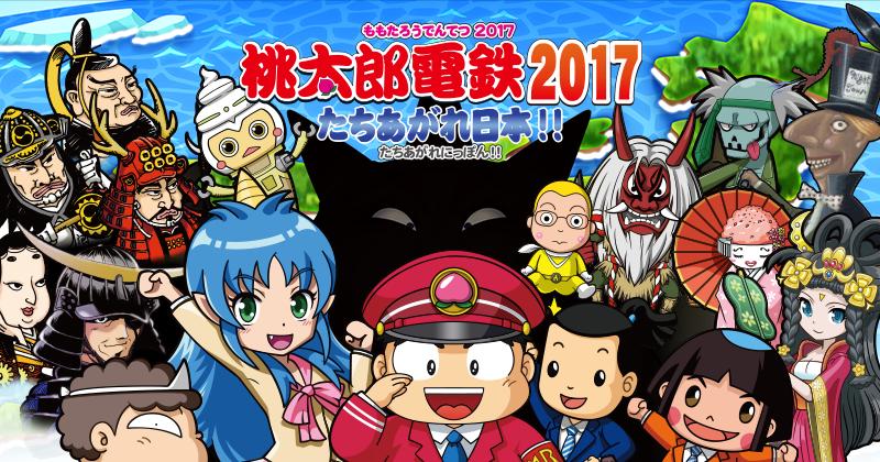 「桃太郎電鉄2017」の画像検索結果