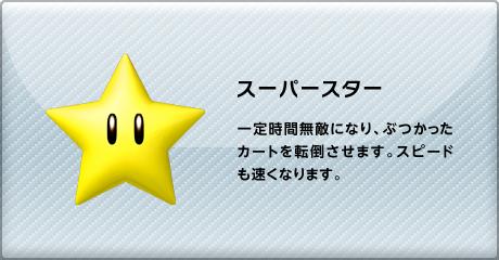 https://www.nintendo.co.jp/3ds/amkj/item/img/img_superstar.png