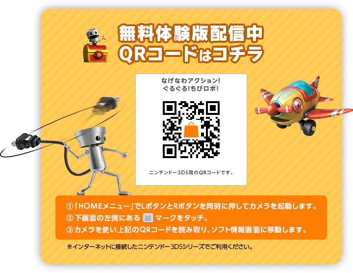 http://www.nintendo.co.jp/3ds/bxlj/files/img/index/experience.png