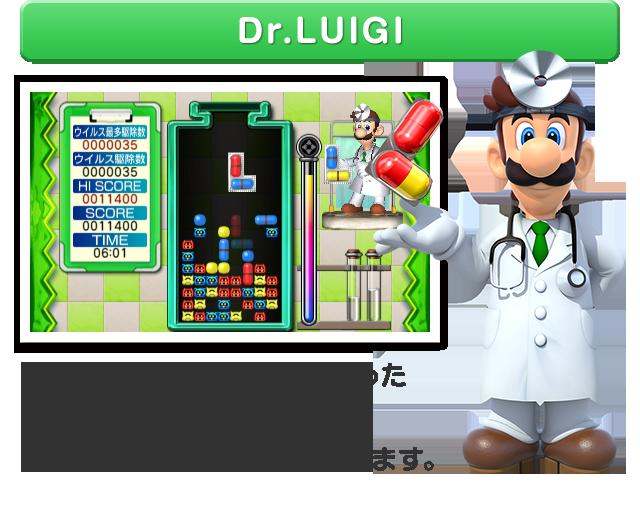 上級 ドクター マリオ アカデミー