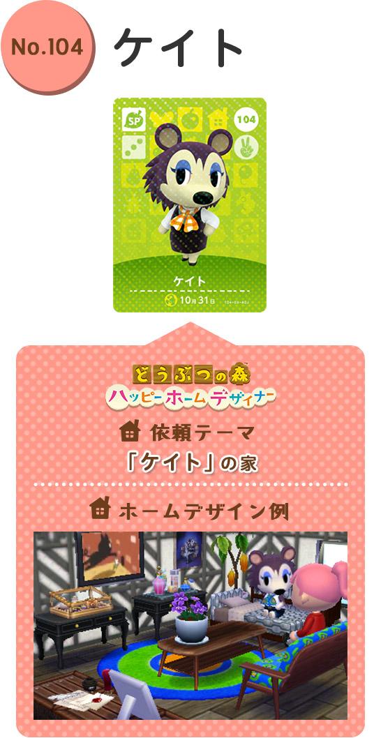 森 amiibo カード 種類 あつ
