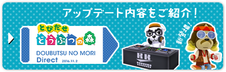 DOUBUTSU NO MORI Direct