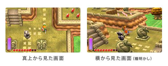 【画像】3DSゼルダ神トラ2で導入された最新技術がすげぇ