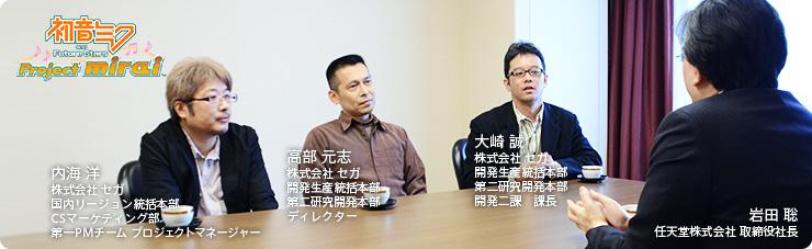 社長が訊く『ニンテンドー3DS』ソフトメーカークリエーター 篇
