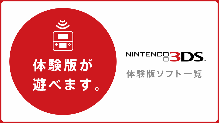 ソフトウェア | ニンテンドー3DS...