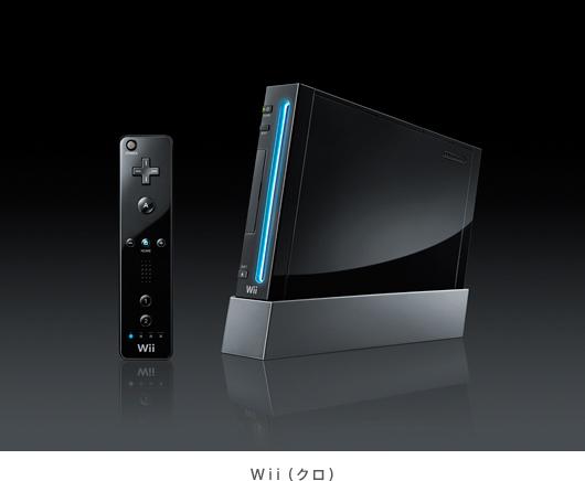 Black Wii