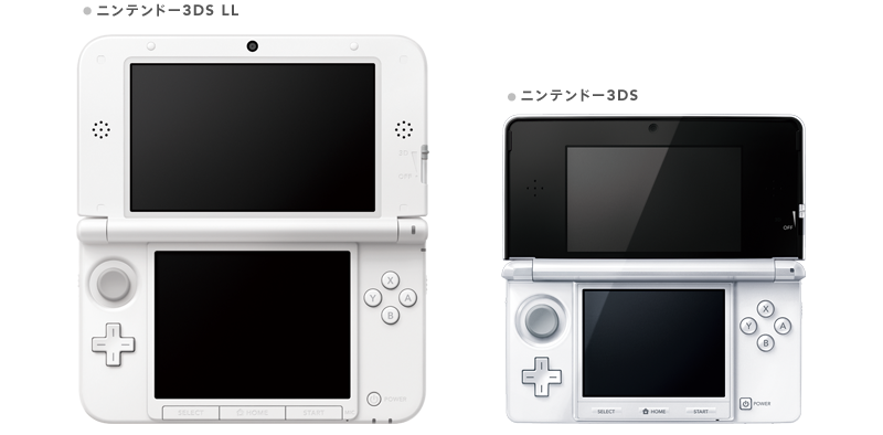 3DSと3DS LL