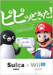 Tarjeta SUICA Wii U