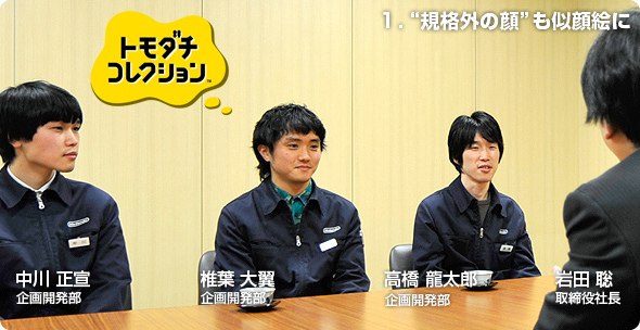 http://www.nintendo.co.jp/ds/interview/ccuj/vol1/img/mainvisual1.jpg