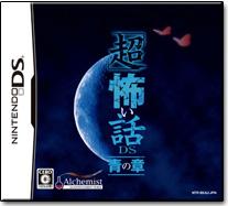『超』怖い話DS 青の章