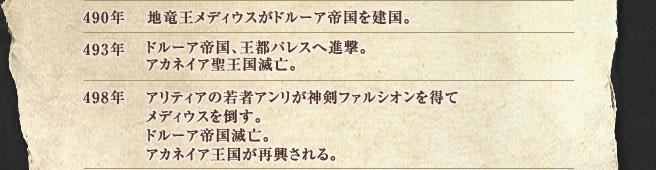 ファイアーエムブレム 新・紋章...