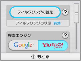 Newニンテンドー3DS/New 3DS LL/New 2DS LL インターネットブラウザーのフィルタリング機能 解除方法について|任天堂