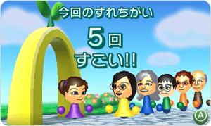 すれちがいMii広場 | ニンテンドー3DS|任天堂