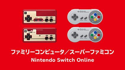 Nintendo Switch Online|Nintendo Switch|任天堂
