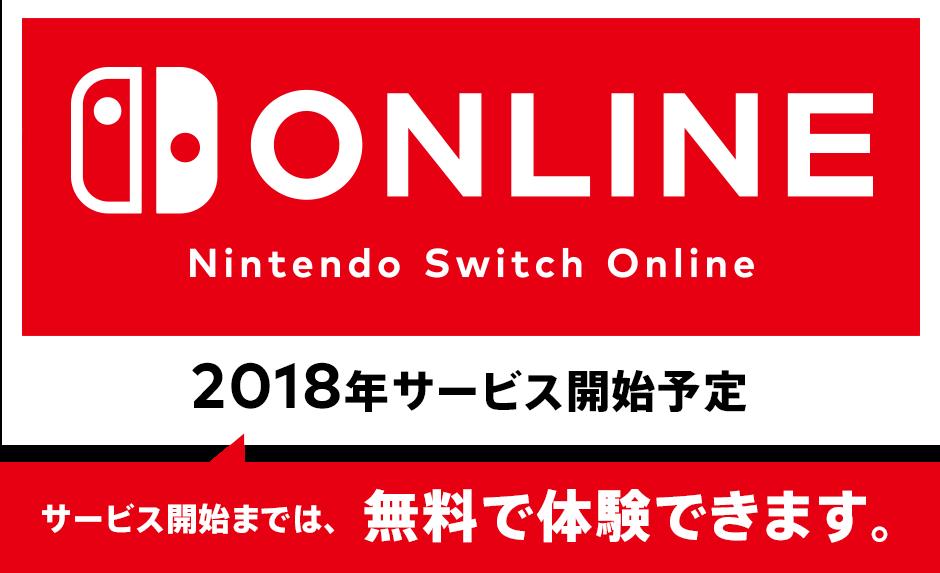 Nintendo Switch Online 2018年サービス開始予定 サービス開始までは、無料で体験できます。