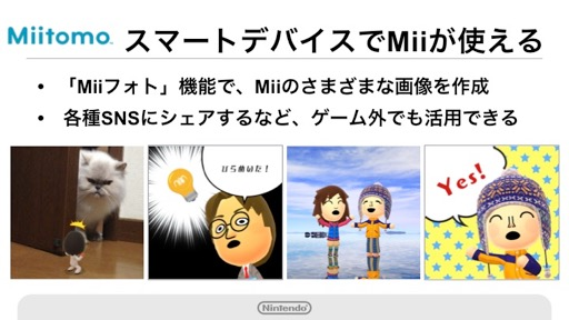 https://www.nintendo.co.jp/ir/library/events/160203/img/52l.jpg