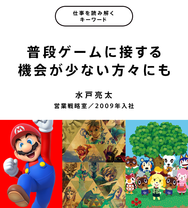 https://www.nintendo.co.jp/jobs/keyword/img/detail74/main_sp.jpg