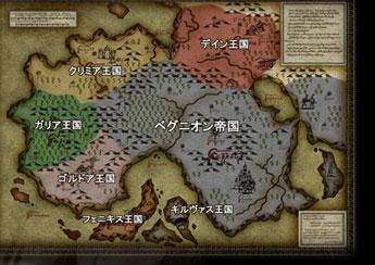 的轨迹》之大陆地图分布
