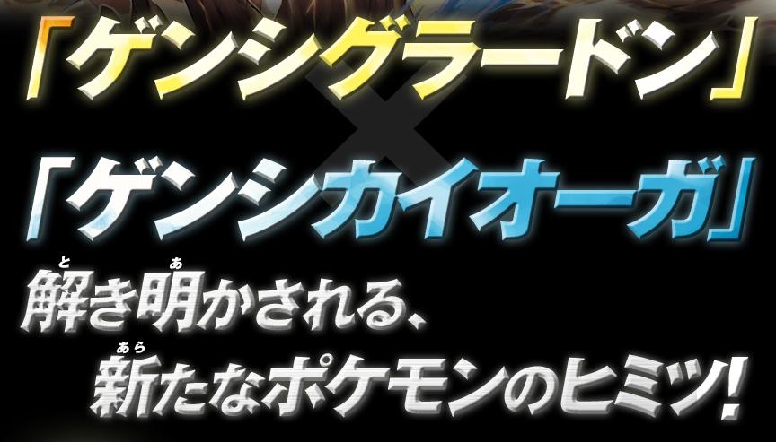 Nintendo News 『ポケットモンスター オメガルビー・アルファサファイア(3ds)』 「ゲンシグラードン」「ゲンシカイオーガ」 解き明かされる、新たなポケモンのヒミツ!|任天堂