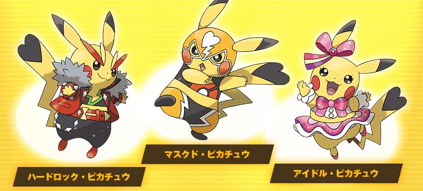 Nintendo News 『ポケットモンスター オメガルビー・アルファサファイア(3ds)』 こ、こんなピカチュウみたことない!|任天堂
