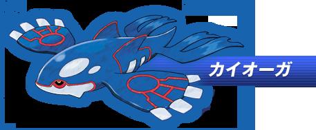 Nintendo News 『ポケットモンスター オメガルビー・アルファサファイア(3ds)』 グラードン・カイオーガにつづく第3の伝説のポケモン出現 その名もレックウザ  任天堂