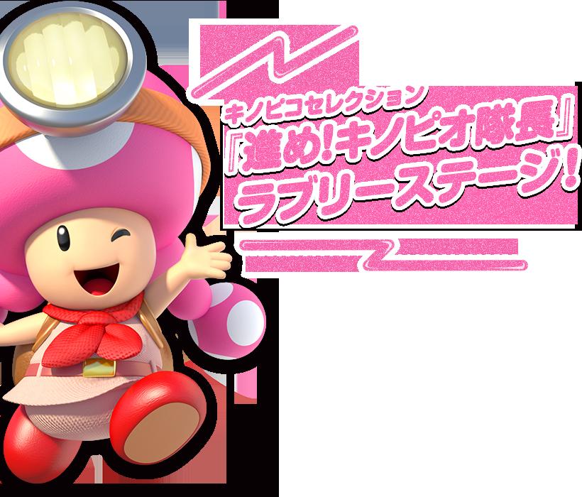 https://www.nintendo.co.jp/nintendo_news/141106/kinopio/img/main_title.png