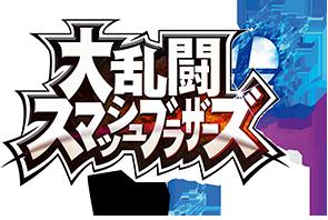 Nintendo News 『イベントレポート』キノピオ隊長がいく! スマブラ公式大会「最強ファイター決定戦」 任天堂