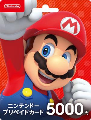 「ニンテンドープリペイド 5000円」の画像検索結果
