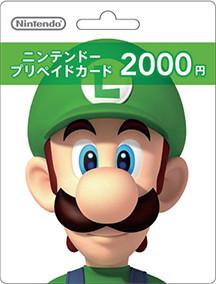 ギフト カード 任天堂