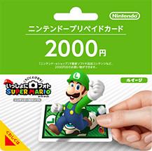 円 ニンテンドー プリペイド コンビニ 1000 カード