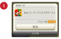 3DSのダウンロードソフトについてダウンロードし …