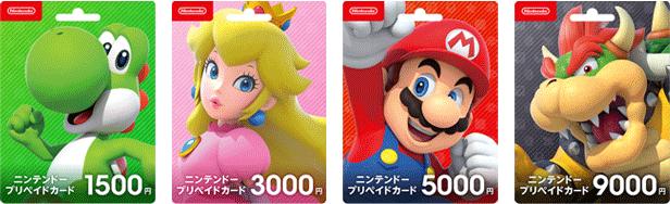 ダウンロードソフトなどの購入時のお支払い方法(ニンテンドープリペイドカード)|サポート情報|Nintendo