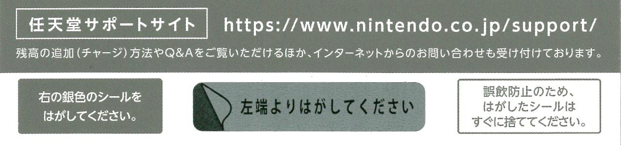 コード 任天堂 プリペイド
