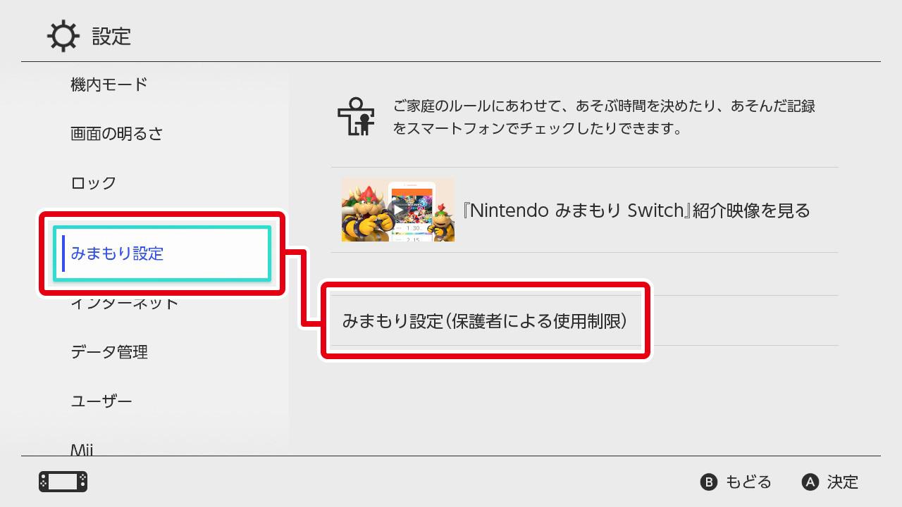 Nintendo みまもり Switch』への登録|Nintendo Switch サポート情報 ...