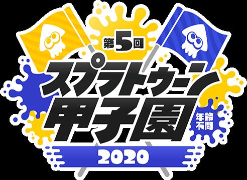 スプラトゥーン甲子園第1回〜第5回(2016-2020)の大会結果、歴代優勝チームやメンバーのまとめ