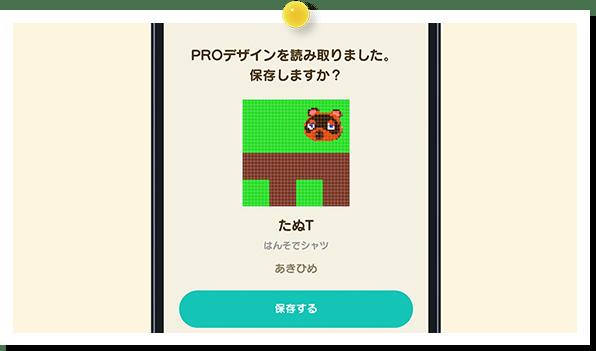 どうぶつ の 森 マイ デザイン アプリ