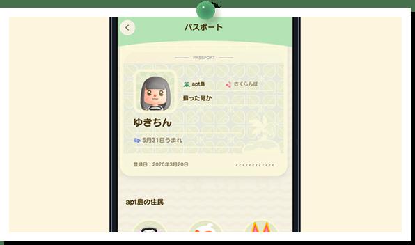 ポータル アプリ タヌ