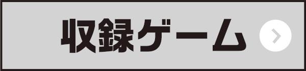 通信 大全 ローカル Switch アソビ