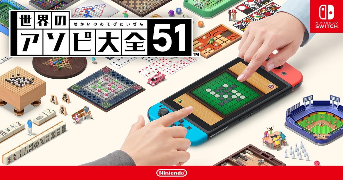 世界のアソビ大全51:収録ゲーム | Nintendo Switch | 任天堂