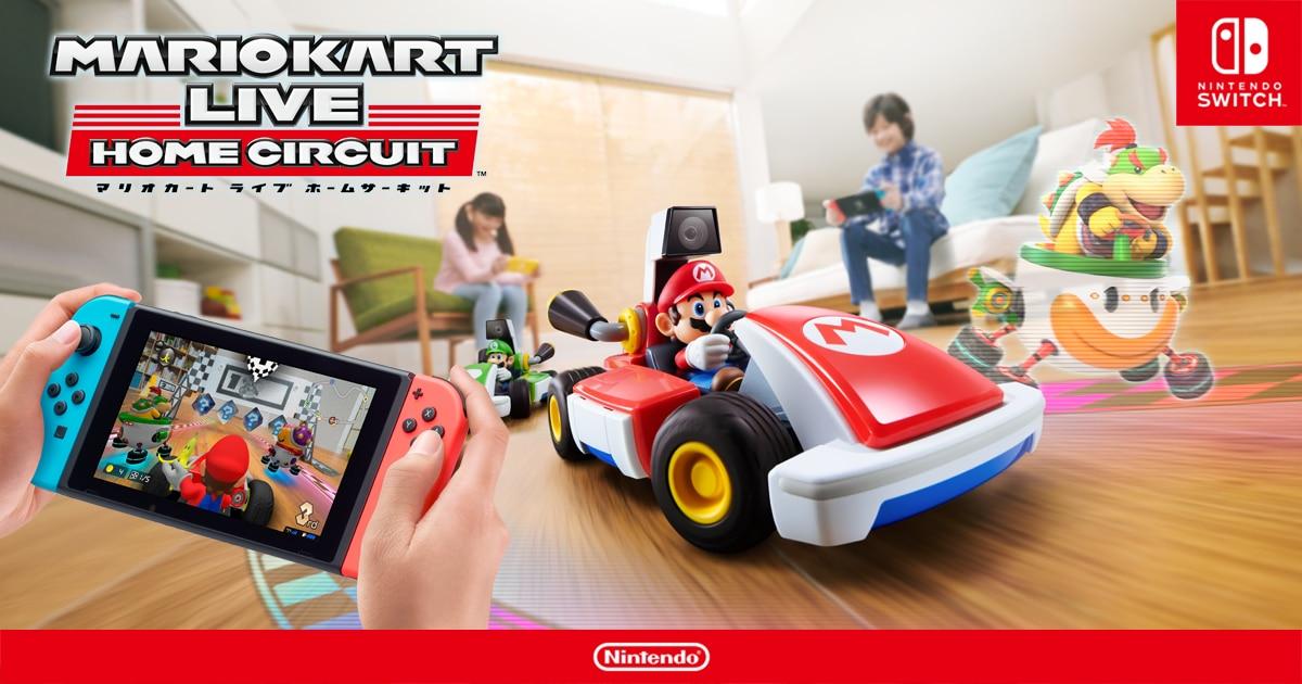 マリオカート ライブ ホームサーキット | Nintendo Switch | 任天堂