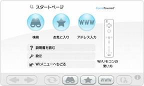 インターネットチャンネル - Wii