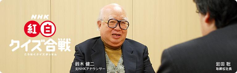 鈴木健二の画像 p1_33