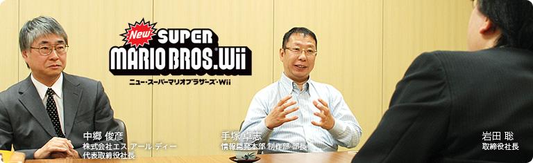 社长提问《New 超级马力欧兄弟 Wii》