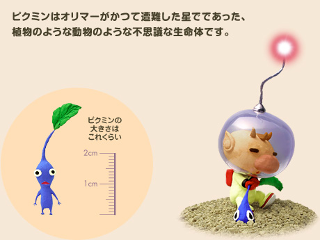 ピクミン (ゲームキャラクター)の画像 p1_10