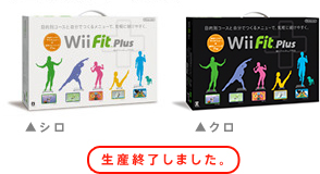 Wii Fit Plus バランスWiiボードセット