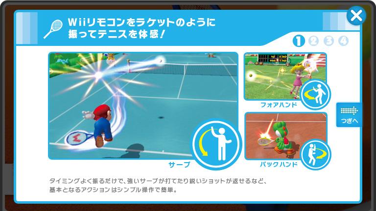 Wiiリモコンをラケットのように振ってテニスを体感! タイミングよく振るだけで強いサーブが打てたり、鋭いショットを返せるなど、基本となるアクションはシンプル操作で簡単。