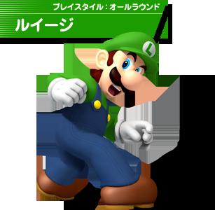 ルイージ (ゲームキャラクター)の画像 p1_34
